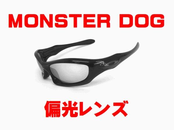 画像1: モンスタードッグ 偏光レンズ