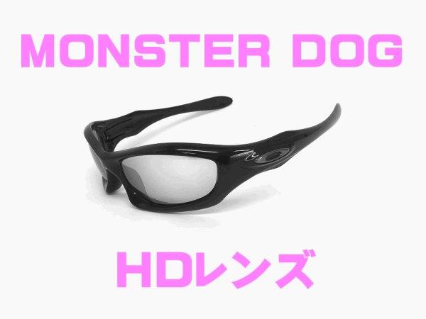 画像1: モンスタードッグ HDレンズ