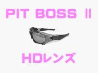 ピットボス2 HDレンズ