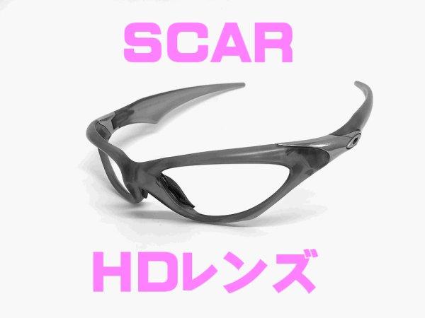 画像1: スカー HDレンズ