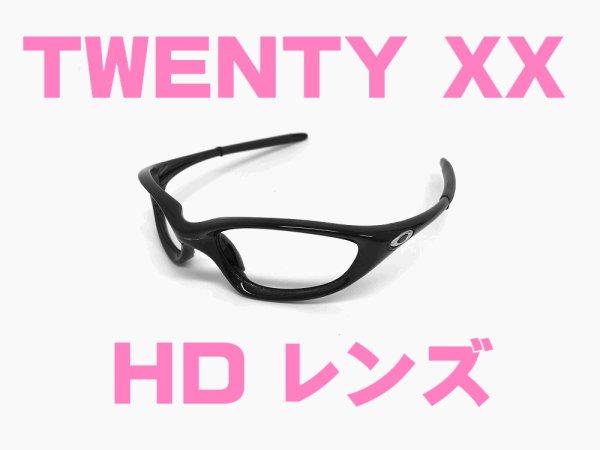 画像1: トゥエンティXX HDレンズ