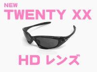 New トゥエンティXX HDレンズ