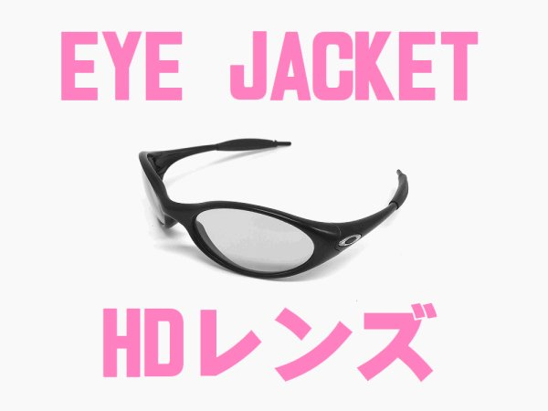 画像1: アイジャケット HDレンズ