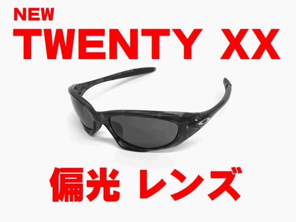 画像1: New トゥエンティXX 偏光レンズ