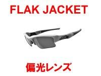 フラックジャケット 偏光レンズ