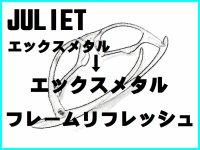 ジュリエット ノーズブリッジチューニング&X-METALフレーム リフレッシュ