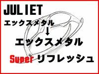 ジュリエット ノーズブリッジチューニング&X-METALフレーム スーパーリフレッシュ