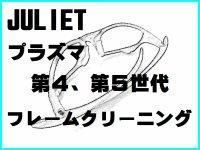 ジュリエット ノーズブリッジチューニング&プラズマフレームクリーニング