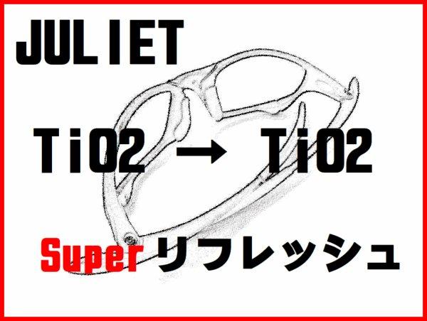 画像1: ジュリエット ノーズブリッジチューニング&TiO2フレームスーパーリフレッシュ