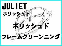 ジュリエット ノーズブリッジチューニング&ポリッシュドフレームクリーニング