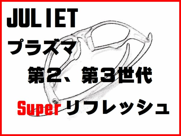 画像1: ジュリエット ノーズブリッジチューニング&プラズマフレーム スーパーリフレッシュ