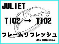 ジュリエット ノーズブリッジチューニング&TiO2フレームリフレッシュ