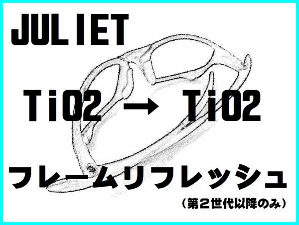 画像1: ジュリエット ノーズブリッジチューニング&TiO2フレームリフレッシュ