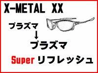 X-METAL XX ノーズブリッジチューニング&プラズマフレームスーパーリフレッシュ
