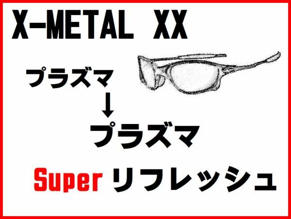 画像1: X-METAL XX ノーズブリッジチューニング&プラズマフレームスーパーリフレッシュ