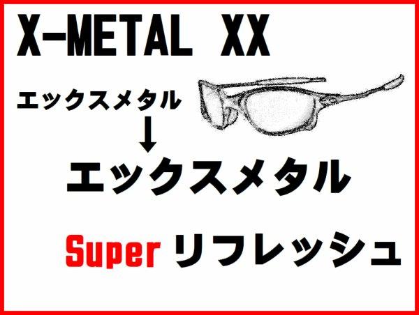 画像1: X-METAL XX ノーズブリッジチューニング&X-METALフレーム スーパーリフレッシュ
