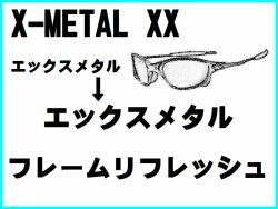 X-META XX ノーズブリッジチューニング&X-METALフレーム リフレッシュ