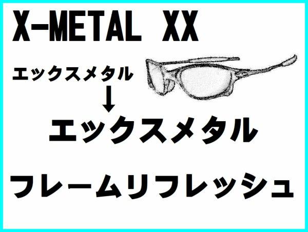 画像1: X-META XX ノーズブリッジチューニング&X-METALフレーム リフレッシュ