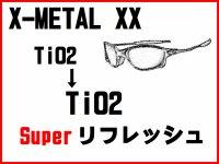 X-METAL XX ノーズブリッジチューニング&TiO2フレームスーパーリフレッシュ