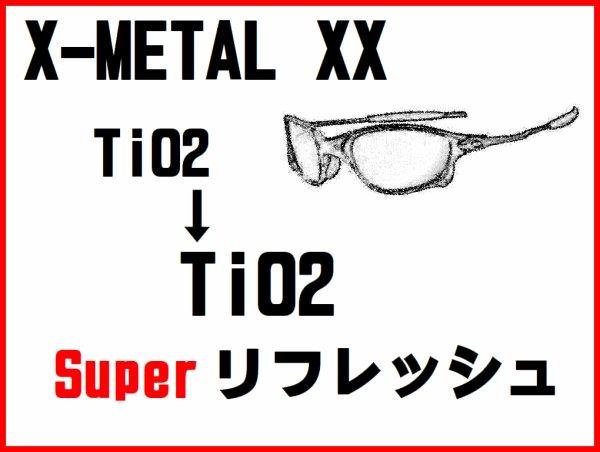 画像1: X-METAL XX ノーズブリッジチューニング&TiO2フレームスーパーリフレッシュ
