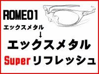ロメオ1 X-METAL スーパーフレームリフレッシュ
