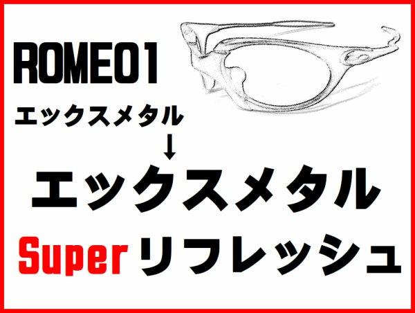 画像1: ロメオ1 X-METAL スーパーフレームリフレッシュ