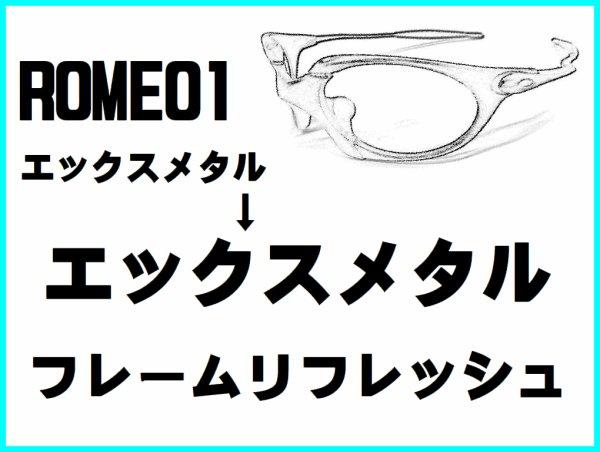 画像1: ロメオ1 X-METALフレームリフレッシュ