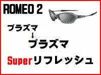 ロメオ2 ノーズブリッジチューニング&プラズマフレームスーパーリフレッシュ
