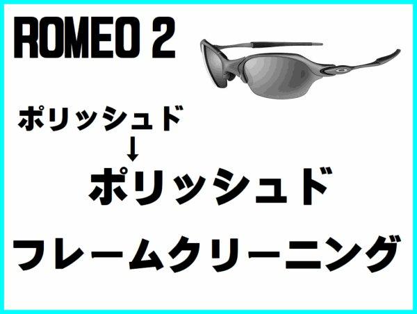 画像1: ロメオ2 ノーズブリッジチューニング&ポリッシュドフレームクリーニング
