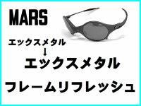 MARS ノーズブリッジチューニング&X-METALフレーム リフレッシュ
