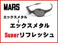 マーズ ノーズブリッジチューニング&X-METALフレーム スーパーリフレッシュ