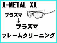 X-METAL XX ノーズブリッジチューニング&プラズマフレームリフレッシュ