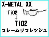 X-METAL XX ノーズブリッジチューニング&TiO2フレームリフレッシュ