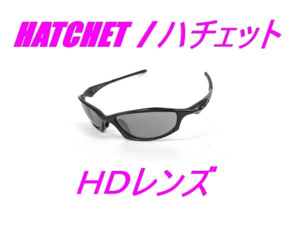 画像1: ハチェット HDレンズ