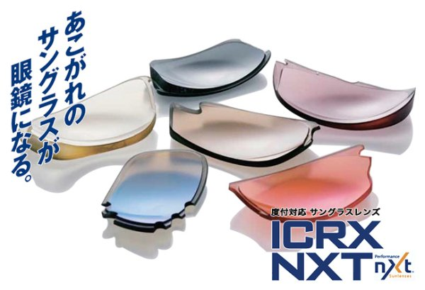 画像1: 度付NXTレンズの製作依頼はコチラから承ります。