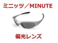 ミニッツ/MINUTE 偏光レンズ