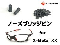 X-METAL XX ノーズブリッジ用ピン X-METALカラー