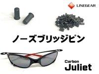 ジュリエット ノーズブリッジピン X-METALカラー カーボン用