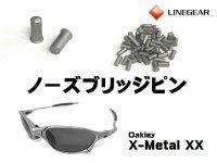 X-METAL XX ノーズブリッジ用ピン マットシルバー