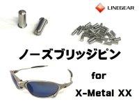 X-METAL XX ノーズブリッジ用ピン ポリッシュド プラズマフレーム用