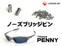 ペニー ノーズブリッジ用ピン チタニウム用  5.25mm