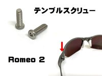 ロメオ2 テンプルスクリュー - 2本