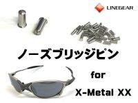 X-METAL XX ノーズブリッジ用ピン ポリッシュド