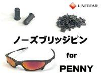ペニー ノーズブリッジ用ピン X-METALカラー 5.25mm