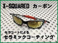 X-SQUARED カーボン セラミックコーティング