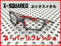 X-SQUARED X-METALフレーム スーパーリフレッシュ