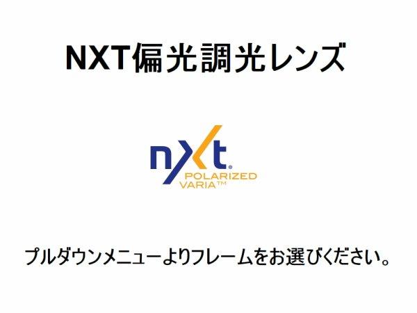 画像2: NXT® 偏光調光レンズ フラッシュブラック