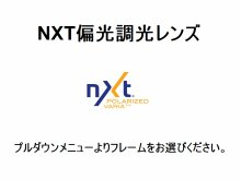 他の写真1: NXT® 偏光調光レンズ フラッシュブラック